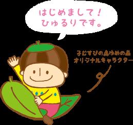 こむすびの森・ゆめの森オリジナルキャラクター「ひゅるり」